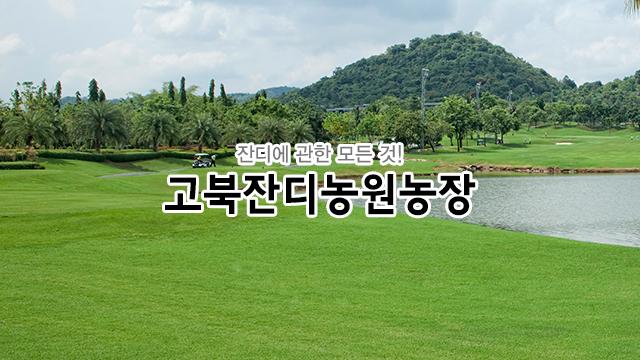 고북잔디농원농장