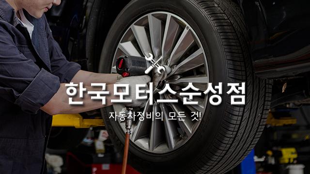 한국모터스순성점